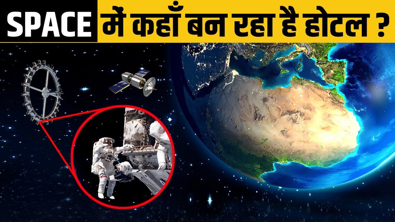 कैसा होगा अंतरिक्ष में बनने वाला पहला Hotel?   Space Tourism Explained   Factified