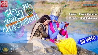 Vrajma Vagadi Vahdi Kana   Pooja Chauhan   Latest New Gujarati Song 2018   Full HD