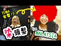 Yuma第一次在馬來西亞染頭髮變成金髮!?マレーシアの美容室で髪染めしてきた!|YuuumaTV