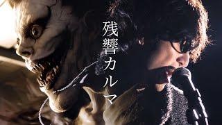 『残響カルマ』iTunes他、各配信サイトより配信中!! iTunes→ https://it...