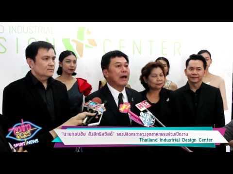 นายกอบชัย สังสิทธิสวัสดิ์ รองปลัดกระทรวงอุตสาหกรรมร่วมเปิดงาน Thailand Industrial Design Center