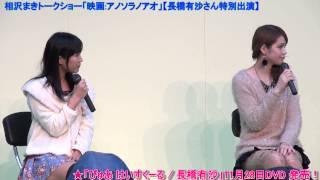 2012.11.3 新潟古町ロケネット大感謝祭~相沢まきトークショー~ 【長橋...
