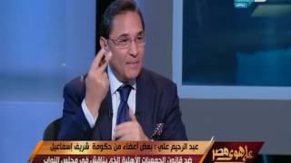 بالفيديو.. عبد الرحيم علي: مصر مفتوحة الآن للفريق شفيق