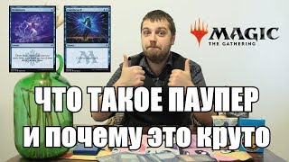 Обзор формата ПАУПЕР Magic: The Gathering pauper format review