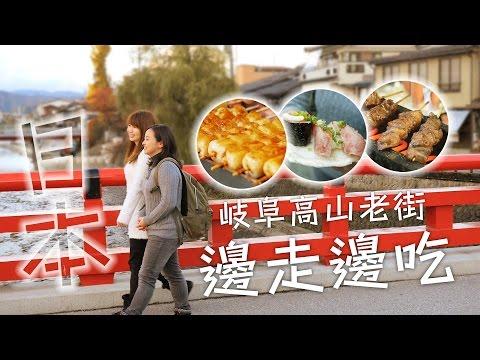 惊奇日本:岐阜高山老街邊走邊吃【飛騨高山の古い町並みで食べ歩き】ビックリ日本