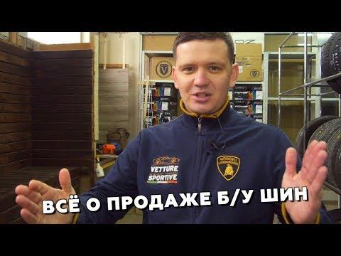 Рынок б/у шин в России. Специфика бизнеса. Высокая маржинальность
