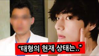 BTS 뷔의 피부병이 악화되고 있다? 태형의 콜린성 두…