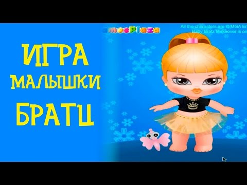 ♛ Братц - Приключения во сне, мультфильм