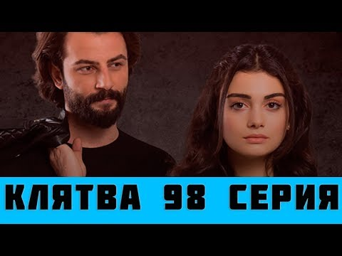 КЛЯТВА 98 СЕРИЯ РУССКАЯ ОЗВУЧКА (сериал, 2019). Yemin 98 анонс