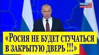 СРОЧНОЕ заявление Путина о ДРСМД