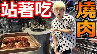 站著吃烤肉?!體驗台北要排隊2小時的超紅韓國烤肉店!