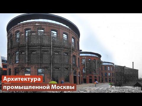 Промышленная архитектура Москвы: