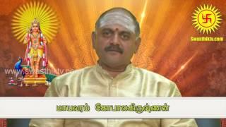 கந்த சஷ்டி கவசம் விளக்கவுரை PART 6 | Kandha Shasti Kavasam Meaning By Mayavaram Gopalakrishnan