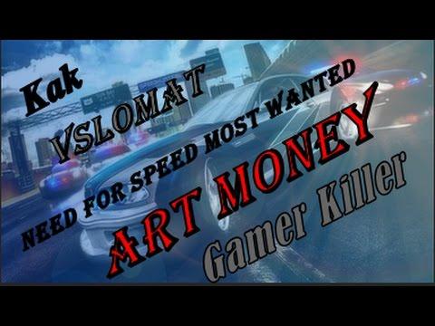 Как взломать Need for Speed Most Wanted Через программу Art money