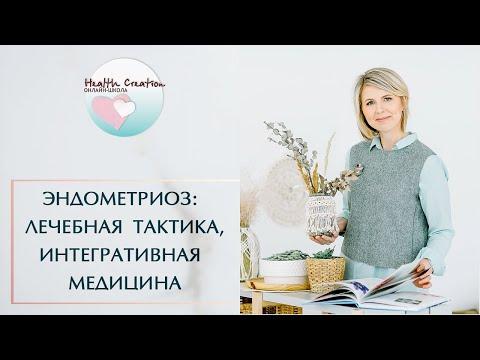 Эндометриоз: признаки, симптомы, профилактика и лечение у женщин. Психосоматика эндометриоза.