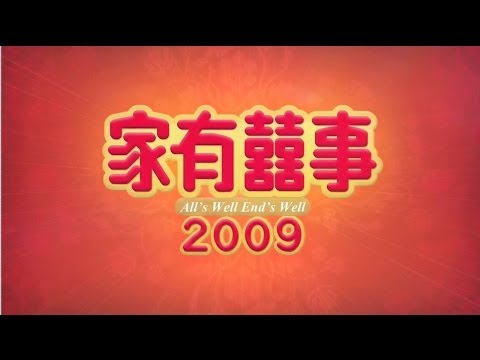 All's Well, Ends Well 2009 is listed (or ranked) 29 on the list All Hong Kong Movies | List of Hong Kong Movies