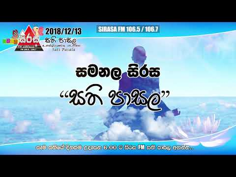 Sirasa FM Samanala Sirasa Sati Pasala - සමනල සිරස සති පාසල | 2018-12-13