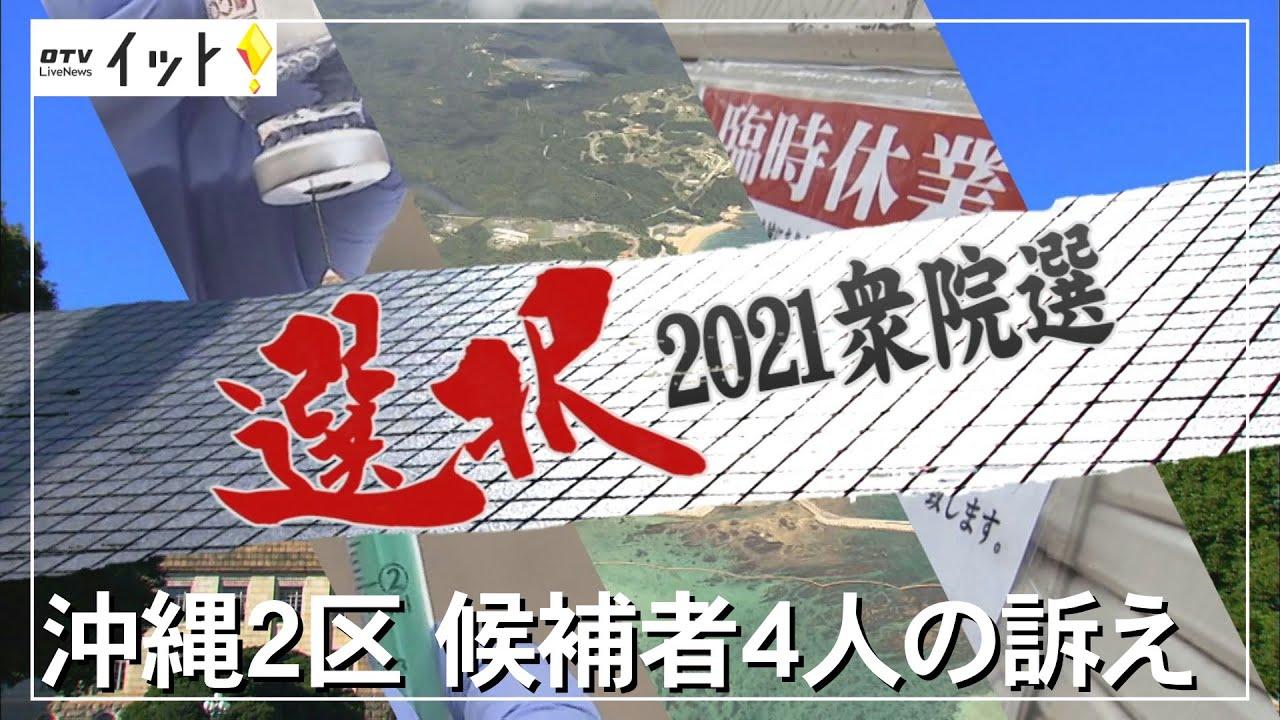 沖縄2区 候補者4人の訴え【2021衆院選】(沖縄テレビ)2021/10/25
