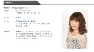 FM群馬で放送されている内田彩の「うちださんのおうっちー」の番組宣伝C...
