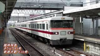 謎列車?ミステリーとレイン?? 東武日光線・新栃木駅に着発する 350系352F