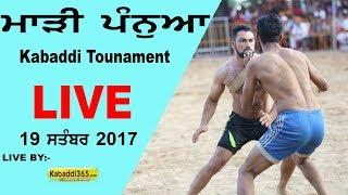 🔴[Live] Mari Panwan (Gurdaspur)) Kabaddi Tournament 18 Sep 2017 thumbnail