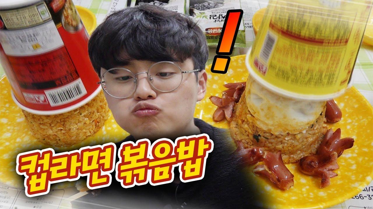 SNS 난리난 동대문 컵라면 볶음밥!! 아직 안 먹어보셨어요?! 진짜 미친 맛!!