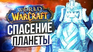 Азерот на ГРАНИ ГИБЕЛИ / World of Warcraft