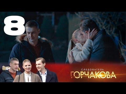 Следователь Горчакова | Многосерийная детективная мелодрама | 8 серия
