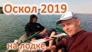 Оскол 2019. Рыбалка с лодки на Краснооскольском водохранилище
