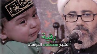 نعي مفجع بين الإمام الحسين والسيدة  رقية \