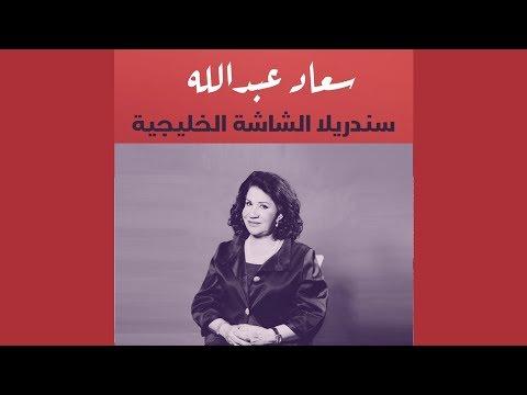 سعاد عبدالله   سندرلا الشاشة الخليجية