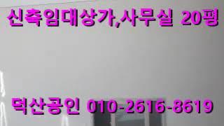 김해대동면신축상가임대 20평