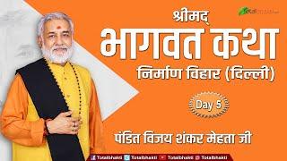 Pujya Shri Vijay Shankar Mehta Ji Shrimad Bhagwat Katha Day 5 .