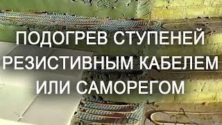 видео ОБОГРЕВ СТУПЕНЕЙ И ДОРОГ. Cистемы снеготаяния.