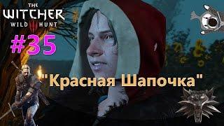 "THE WITCHER 3 WILD HUNT #35:""КРАСНАЯ ШАПОЧКА"""