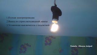 видео мигает светодиодная лампочка
