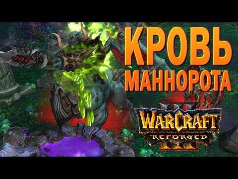 #38 Кровь Маннорота / Вторжение в Калимдор / Warcraft 3 Reforged прохождение на Высокой сложности