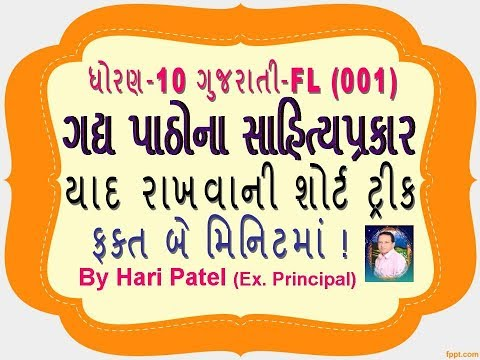 essay on books are our best friends in gujarati Essays on books my best friend essay on trees are my best friends trees are natural perennial books are our best freinds books are the best friends.