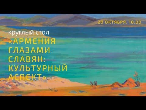 Круглый стол «Армения глазами славян: культурный аспект»