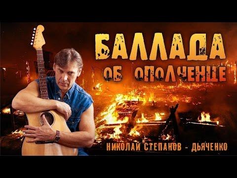 Николай Степанов - Баллада об ополченце (У последней черты) [Official video]