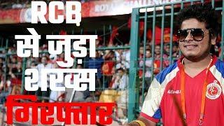 RCB drummer arrested for betting केपीएल में हुई स्पॉट फिक्सिंग की कोशिश