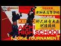 Live:大会最終日12月6日【channel/01】令和2年度愛知県高等学校新人体育大会剣道競技