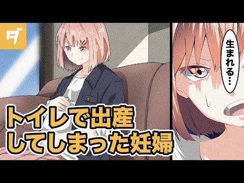 【漫画】やばい!陣痛が来た!トイレで出産した妻【マンガ動画】