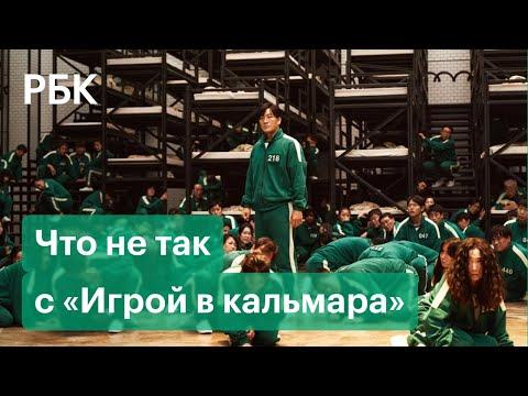 «Игра в кальмара» — бум в TikTok. Блокбастер Netflix тревожит российских родителей и Мизулину
