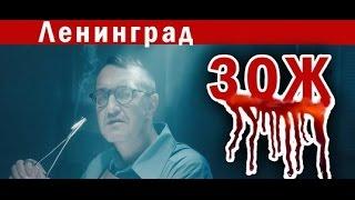 Ленинград  ЗОЖ