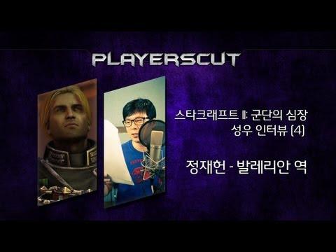 StarCraft2 Voice Actor Interview: Valerian Mengsk - Jeong Jae Heon(스타2 발레리안 멩스크 성우 정재헌)
