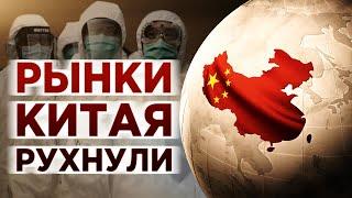 Обвал рынка Китая, нефть ниже $56 и микрозаймы для мигрантов / Финансовые новости