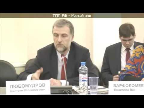 ТПП РФ, Комитет по инвест.политике 2016.02.18, Любомудров Д.В.
