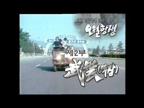 [5.18다큐] 오월항쟁 2부 무장 by KBS광주