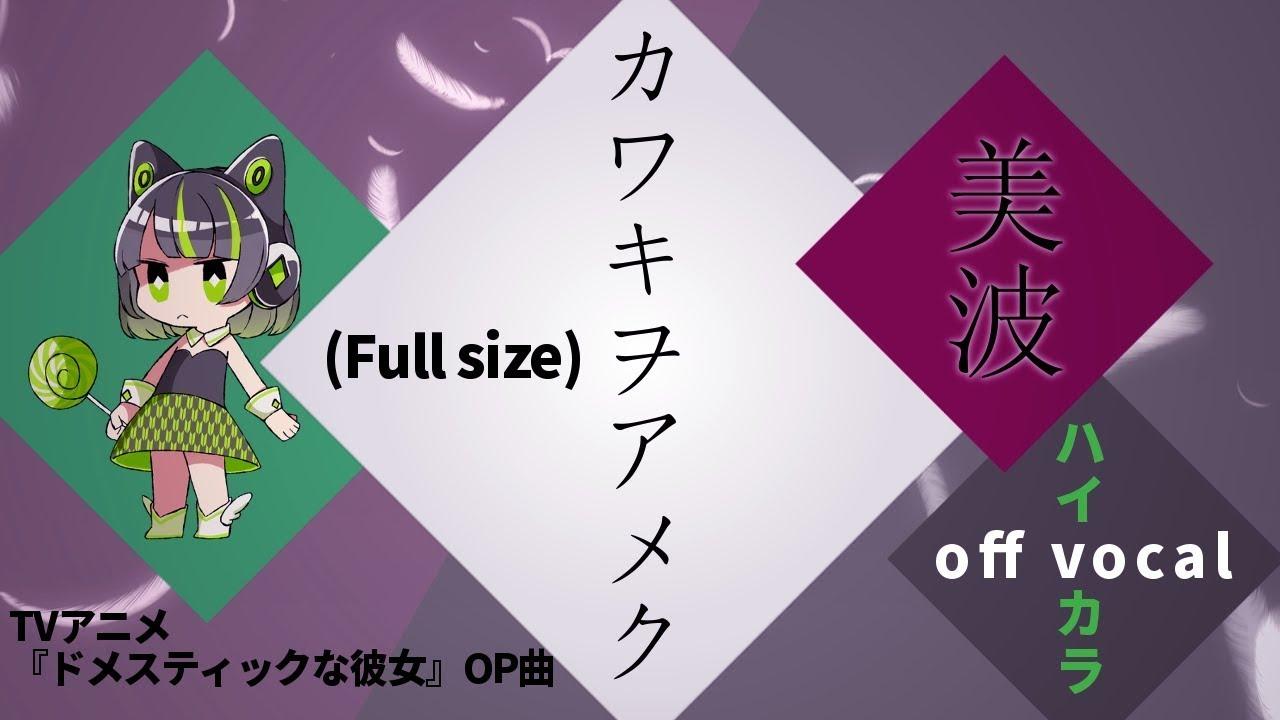 【ハイカラ】カワキヲアメク FULL ver. / 美波『ドメスティックな彼女』OP / Kawaki wo Ameku / Domestic na Kanojo OP